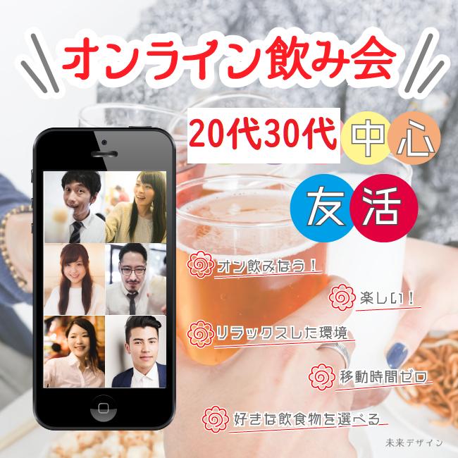 【ZOOMでオンラインイベント】友活★20代30代中心★オンライン飲み会★少人数&アットホーム