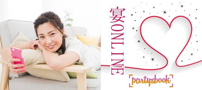 《宴ONLINE》自宅でできるオンライン出会い飲みコン♪【ZOOM恋活/友活】