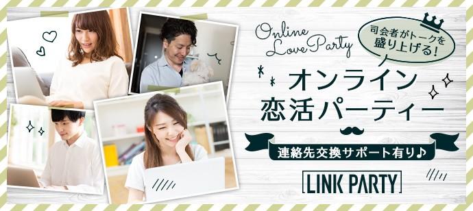 オンライン婚活パーティー 【司会進行あり♪】