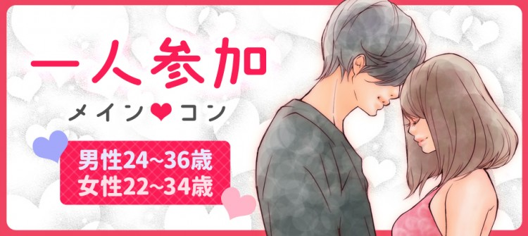 一人参加メインコン☆『女性のみペア参加可』in名古屋