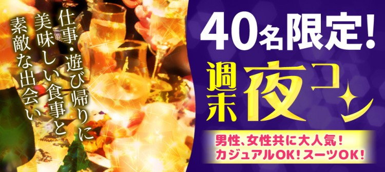 週末の夜は楽しく恋活☆幅広い世代で楽しむ週末夜コンin太田