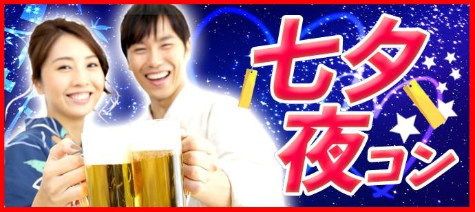 七夕の季節に楽しく恋活☆幅広い世代で楽しむ七夕夜コンin名古屋