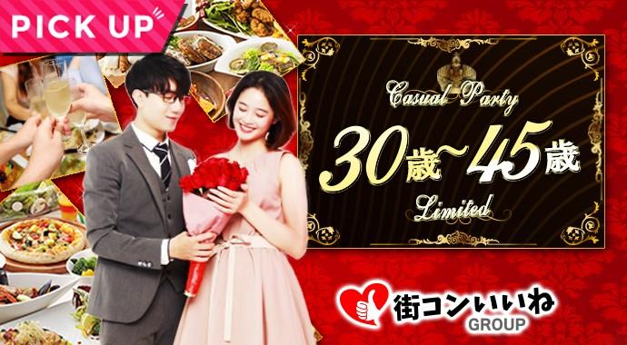 30歳~45歳限定「30歳からの恋STORYコンin宇都宮」