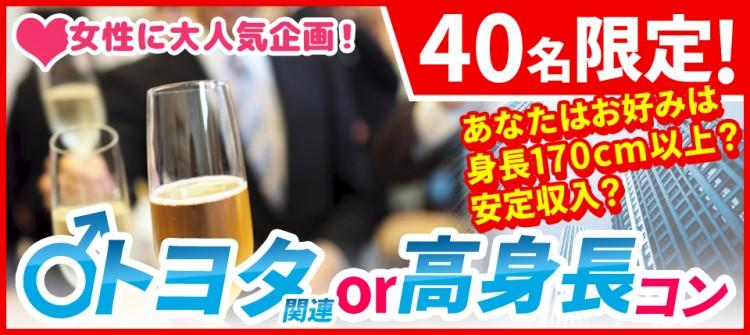 トヨタ関連企業勤務or身長170cm以上のハイステータス男性と20代女性中心の大人気恋活コンin東岡崎