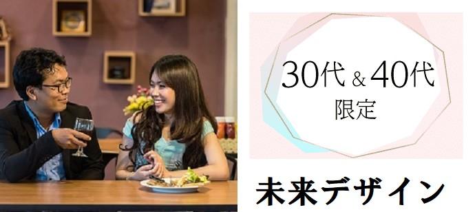 恋活♡ほろ酔い同世代コン♡30代40代♡少人数&アットホーム