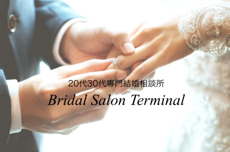 Bridal Salon Terminal (ブライダルサロン ターミナル)