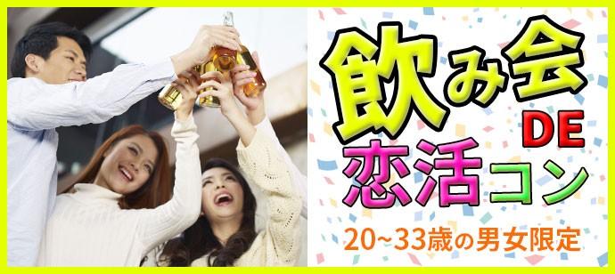 楽しく飲み会!ノンアルOK!同世代で集まる飲み会DE恋活コンin刈谷