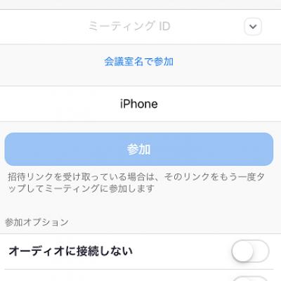 参加するをタップ 送られてきたIDとパスワード入力