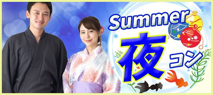 夏の夜だからドキドキした出会いが楽しめる!summer夜コンin静岡