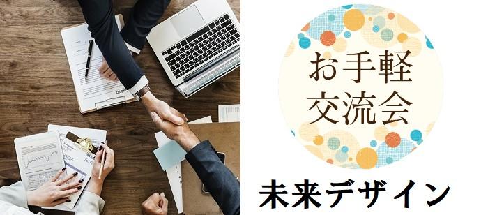 ビジネス交流会★少人数&アットホーム