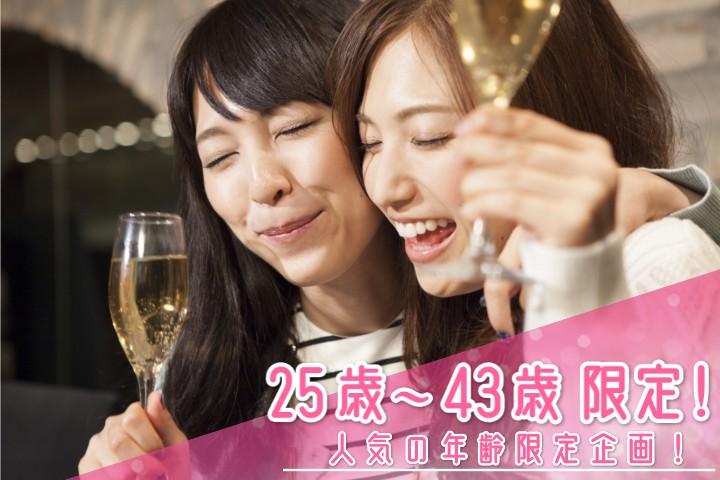 【25歳~43歳限定!】【街コン】梅田カジュアル恋活・婚活パーティー♪人気のゆったりお座敷styleで開催!