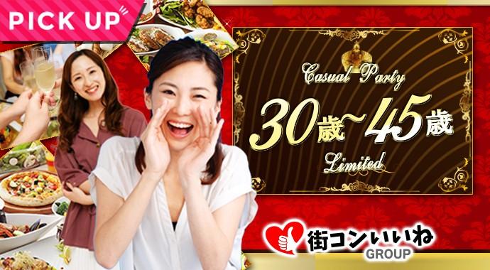 30歳以上限定 「恋STORYコンin池袋」