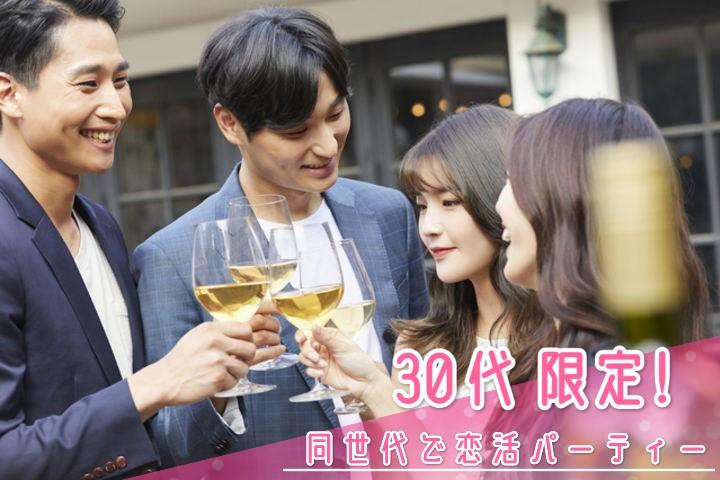 【30代限定!】【街コン】梅田カジュアル恋活・婚活パーティー♪人気のゆったりお座敷styleで開催!