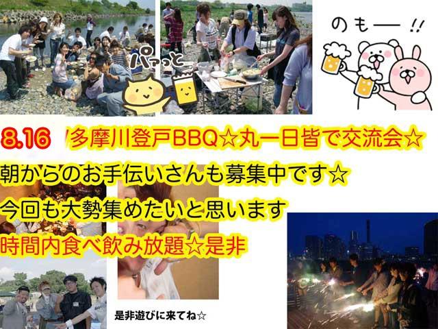 毎年人気です8.16(日)登戸多摩川BBQ丸一日皆で交流しませんか?☆食べ飲み放題状態