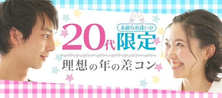 20代の理想の年の差コン@新宿【A】