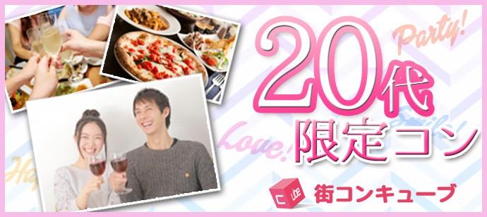 【20代限定】同世代だから話も弾む!友達作りから始める恋活コンin名古屋