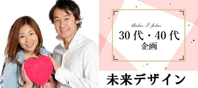 婚活♡大人のほろ酔いコン♡30代~40代♡少人数&アットホーム