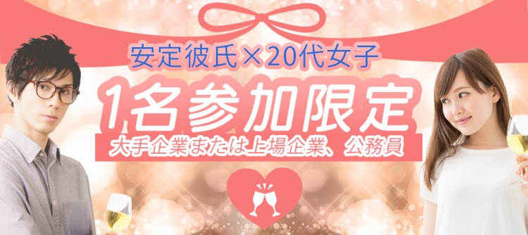 1名参加限定★安定彼氏×20代女子コン@名古屋