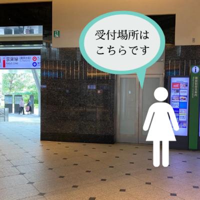 ★受付場所②★ 改札前広場に【東京駅総合案内】がございます。 その横にバインダーを持った街コンスタッフが立っておりますので、お声掛けください!