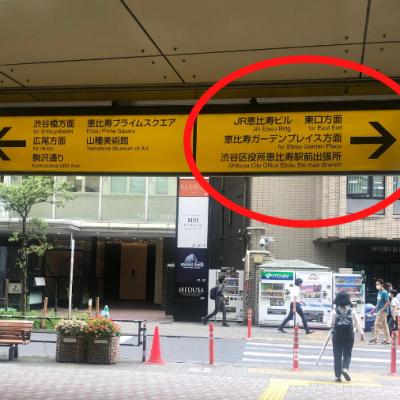 ★受付場所①★ JR恵比寿駅の西口改札を出て恵比寿ガーデンプレイス方面に向かってください!