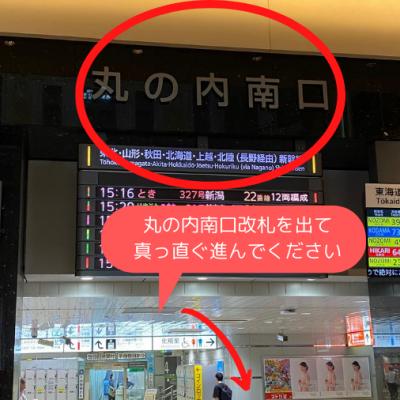 ★受付場所①★ JR各線東京駅の【丸の内南口改札】を出て真っ直ぐ進んでください。