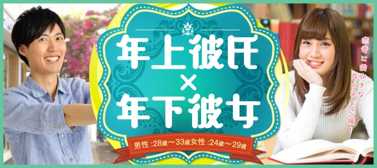 年上彼氏×年下彼女コン@四日市 - 8/2(日)