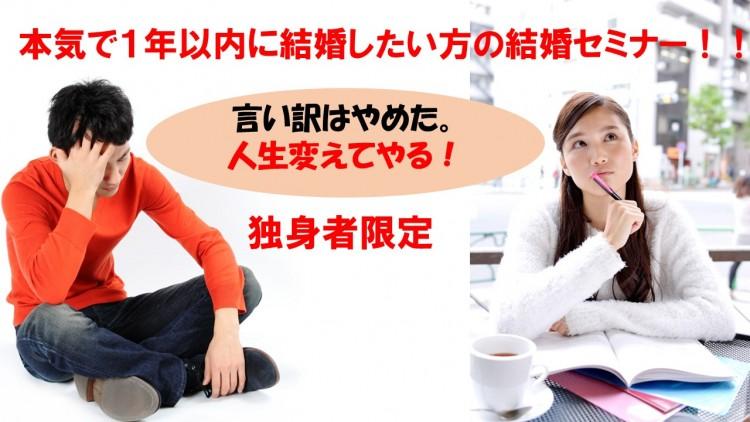 婚活・結婚セミナー★少人数&アットホーム