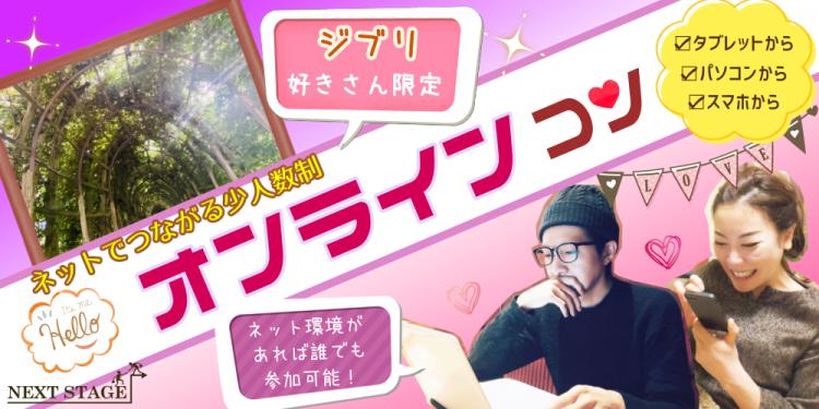 【25歳~45歳】【ジブリ好きさん限定】オンラインコン♡ ~自宅でゆったり恋活しましょ♡~