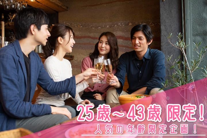 【25歳~43歳限定!】【街コン】梅田カジュアル恋活・婚活パーティー♪LINE交換自由で席替えも有り!