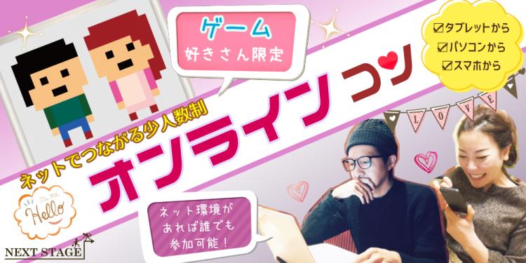 【25歳~45歳】【ゲーム好きさん限定】オンラインコン♡ ~自宅でゆったり恋活しましょ♡~