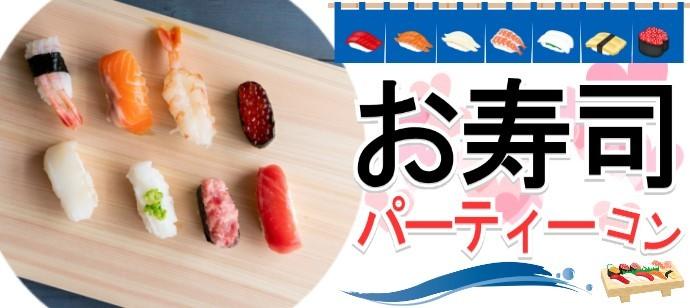 【お寿司パーティー♡】ココだけの週末特別企画!!専門店の美味しいお寿司♡安心の個別でご提供※連絡先交換率ほぼ100%♡