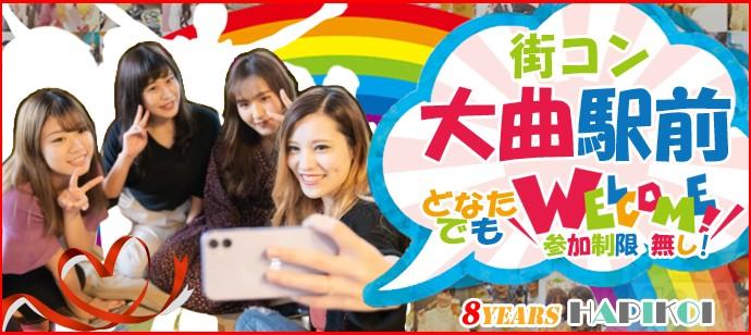 ✅大仙市 大曲街コン✅ ❣無料キャンペーン実施中❣ ⭐恋活&婚活 飲食店応援イベント⭐