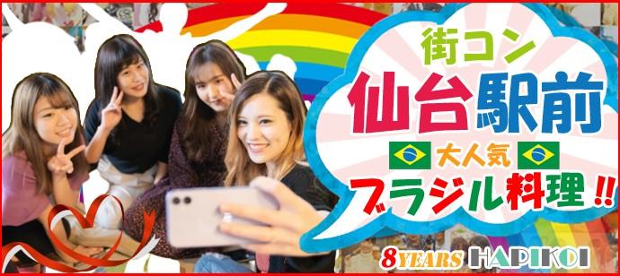 ✅仙台駅前 街コン✅ ❣無料キャンペーン実施中❣ ⭐恋活&婚活 飲食店応援イベント⭐