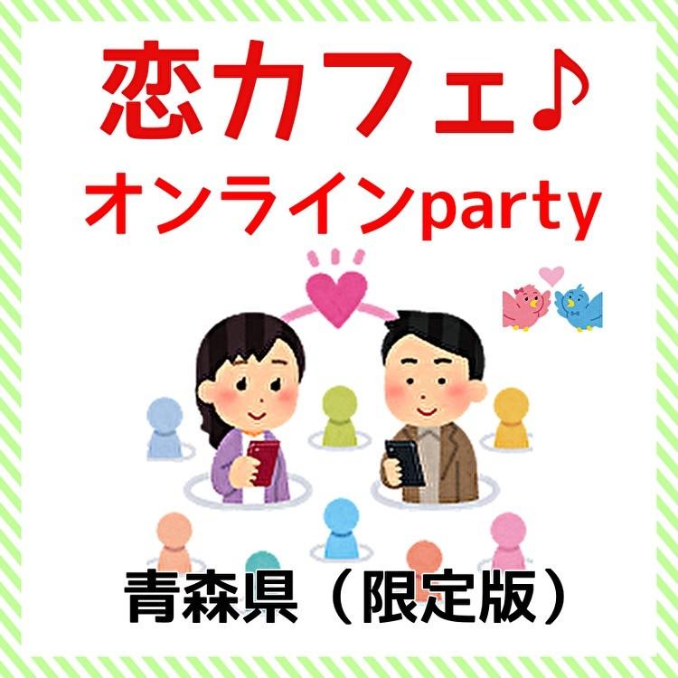 恋カフェ【オンライン婚活パーティ】  「20&30代編」
