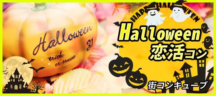 ハロウィンの夜に恋活!幅広い世代で楽しむハロウィンコンin高崎