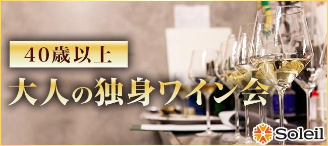 11月14日(土)大人の大阪独身ワイン会 @堂島