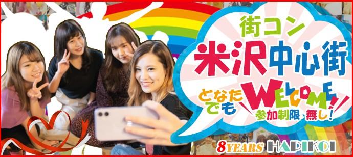 ✅米沢駅前 街コン✅ ❣無料キャンペーン実施中❣ ⭐恋活&婚活応援イベント⭐