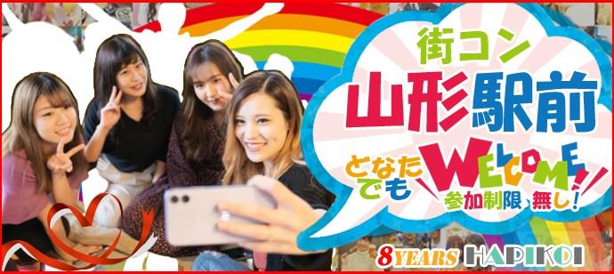 ✅山形駅前 街コン✅ ❣無料キャンペーン実施中❣ ⭐恋活&婚活 飲食店応援イベント⭐