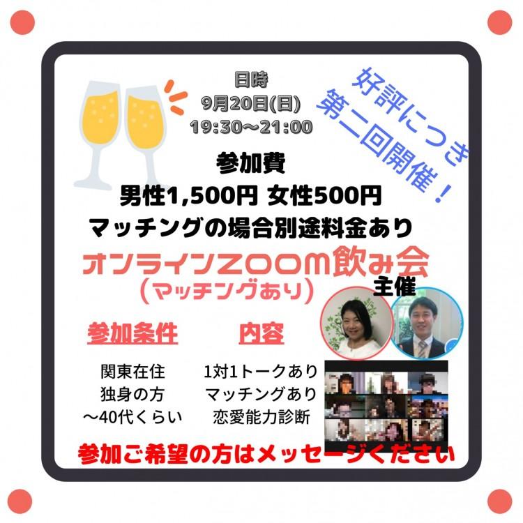 <関東の方限定〉オンラインzoom飲み会(マッチングあり)✩.*˚