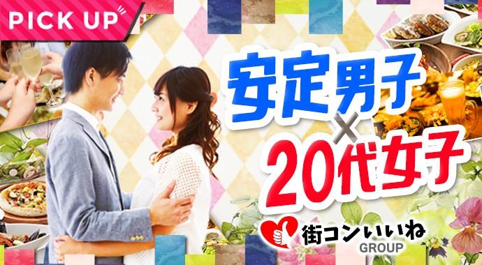 「安定男子×20代女子コンin旭川」