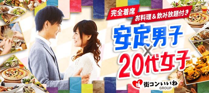 「安定男子×20代女子コンin池袋」
