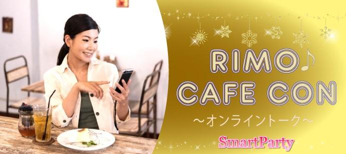 【午後のひとときはオンライン恋活トーク♪】男性急募!当日参加受付中♪1名様から歓迎します♪お好きなドリンクで楽しみましょ~☆ RIMO♪ CAFE CON!