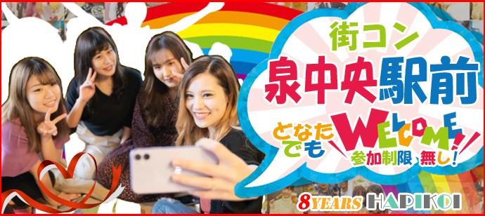 ✅泉中央駅前 街コン✅ ❣無料キャンペーン実施中❣ ⭐恋活&婚活 飲食店応援イベント⭐