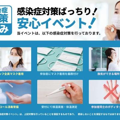 【感染症対策済み】日本一コロナ対策徹底しております!!  政府のガイドラインに沿ったコロナ対策! スタッフ全員、検温、消毒、マスク着用はもちろん! 100名様スペースを50名様以内の参加者様で使用致します!  ビュッフェ形式ではありません!ご安心くださいませ。 ソーシャルディスタンス厳守! マスクを忘れた参加者様には、弊社よりマスクを提供致します。 安心・安全に交流頂ける街コン!  マスクを忘れても安心♪