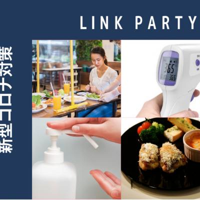 LINK PARTYではコロナ対策を行っております。  ①飛沫防止シート ②受付時の検温 ③消毒液の設置 ④ワンプレート料理  お客様に安心安全にパーティー を楽しんで頂く為に準備を徹底しています。  また、イベント参加中はスタッフからの指示が無くても必ずマスクの着用をお願いします。