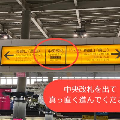 ★受付場所①★ JR線品川駅の「中央改札」を出ますと、そのまま真っ直ぐ進んでください。