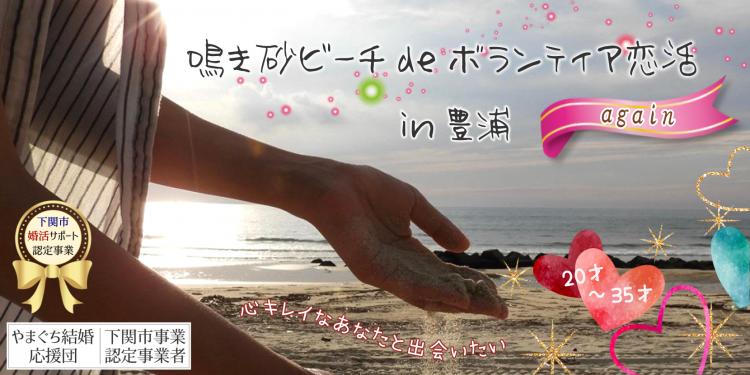 ★下関市婚活サポート認定事業★【20歳~35歳】鳴き砂ビーチ de ボランティア恋活 again IN 豊浦 ~心キレイなあなたと出会いたい~