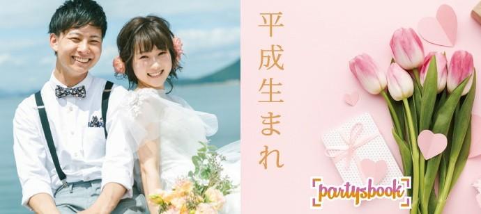 《六本木恋活街コン》平成生まれ参加限定編☆