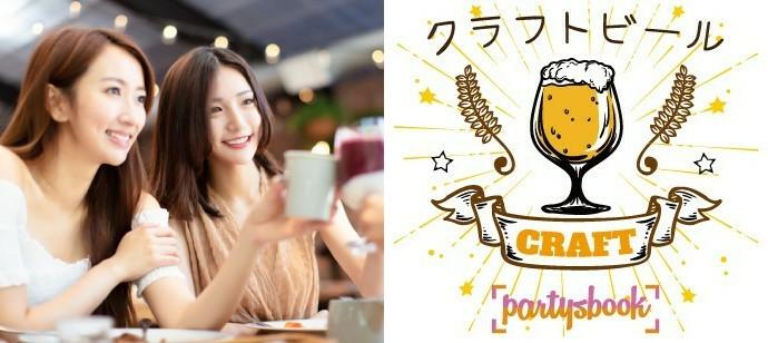 《クラフトビール de 恋活街コン in 六本木♪》完全着席型☆
