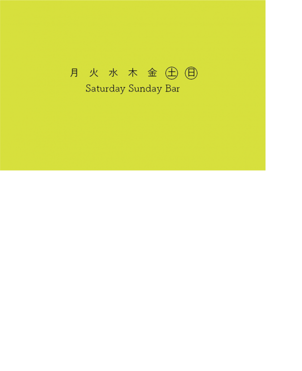 土日Bar  @壱や